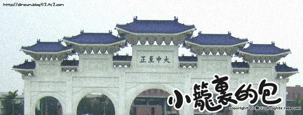 20071203_taipei