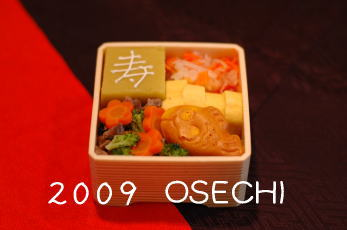 osechi.jpg