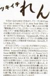 tukiichi-ren2.jpg