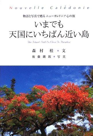 tengokuchikai.jpg