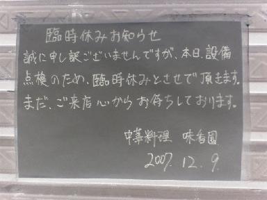 12-12-07-3.jpg