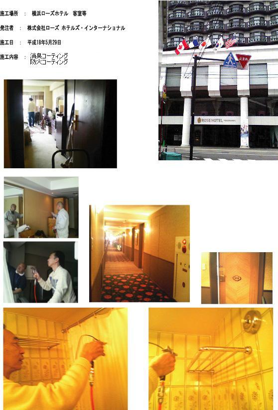 横浜ローズホテル