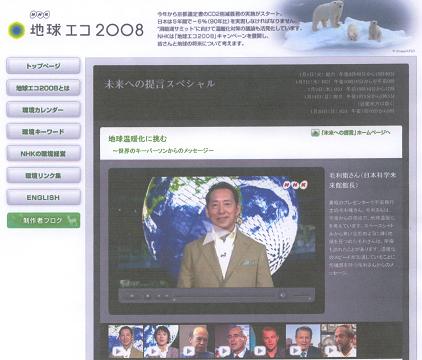 NHK未来への提言スペシャル