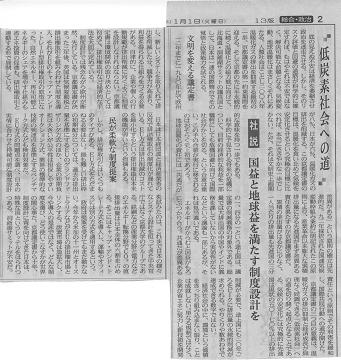 日経新聞社説