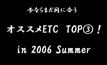 2006年夏 オススメETC