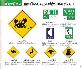 世界のマーク-動物警戒標識と案内標識