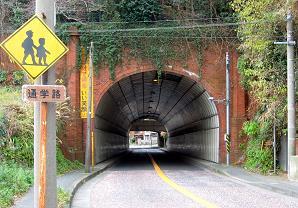 本当の追浜トンネル