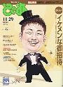 weeklyぴあ表紙江原さん