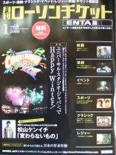 月刊ローソンチケット2007.1月号