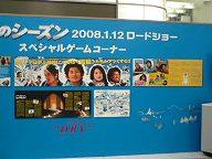 「Hot Fantasy 2007」☆inお台場①