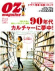 ozmagazine表紙