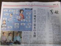 2008.1.1毎日新聞・篤姫