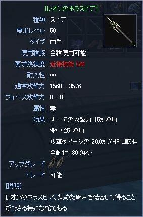 レオン50槍
