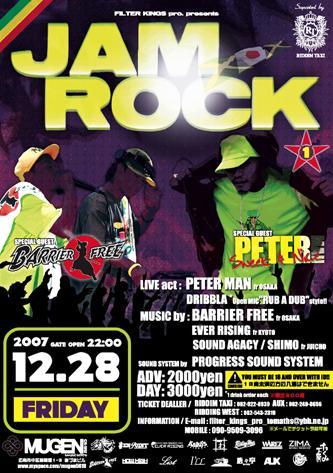 JAM ROCK vol.1