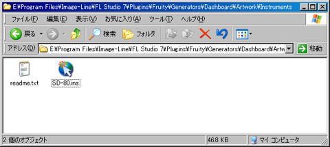 .insファイルのコピー