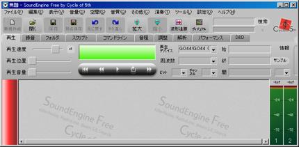soundenginef-1-9.png