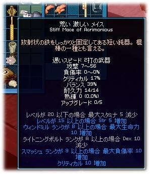 mabinogi_2007_11_21_091.jpg