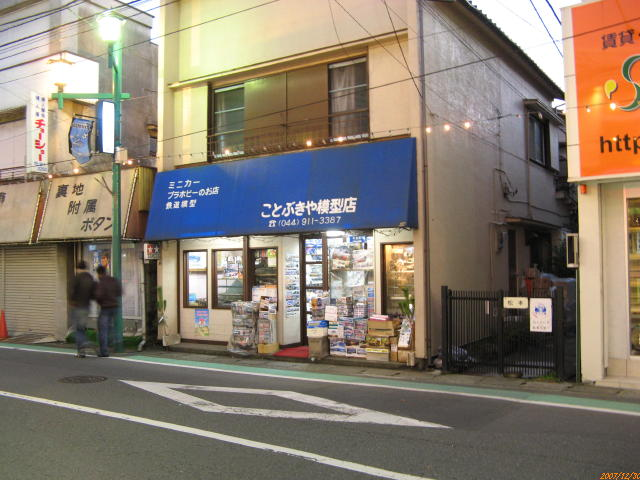 2007_12300046.jpg