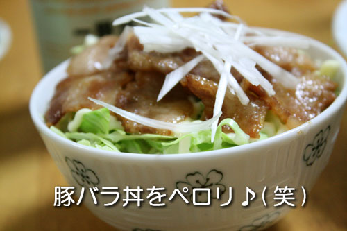豚バラ丼9