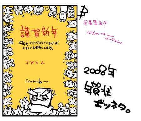2008ボツ年賀状!