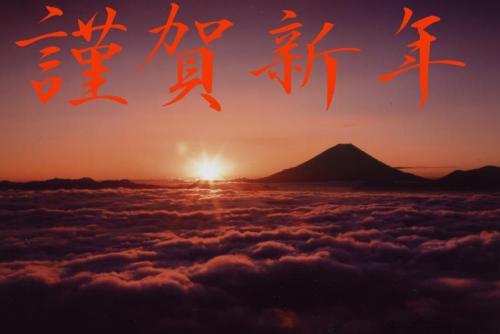 富士雲海年賀