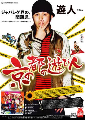 poster2_yujinnj300.jpg