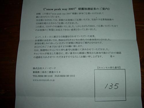 CIMG0871.jpg
