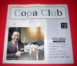 コパクラブ会報12月号