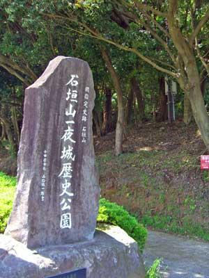 ishigaki_1.jpg
