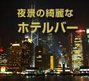 東京大阪ホテルバー