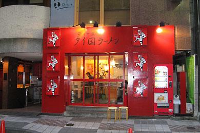 ティーヌーン ダイニング 渋谷店