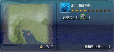 沈没船 地図