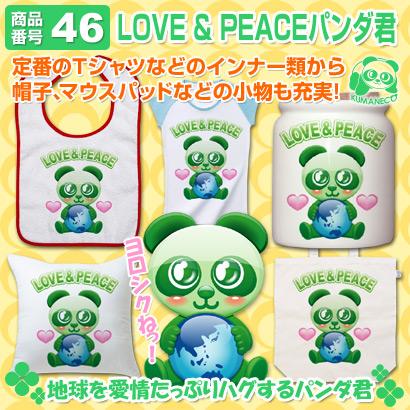 LOVE & PEACE パンダ君のオリジナルグッズいろいろ
