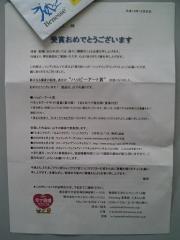 20071227 幸せ倍増PJ入賞☆