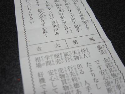 おみくじ2008