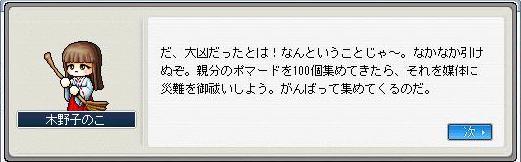 daikyoupoma100.jpg