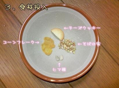 加工すり鉢の中身
