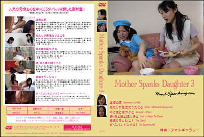 Mother-Spanks-3-Japanese.jpg