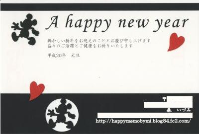 2008年賀状image