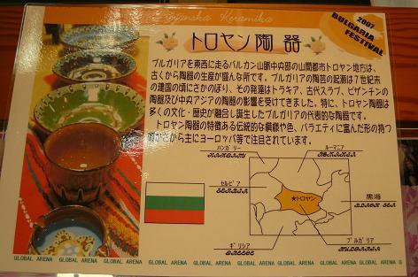 ブルガリアの陶器