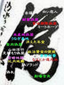 今年の漢字は「偽」