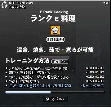 料理ランクE