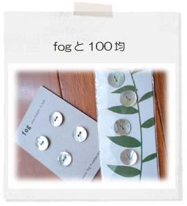 fog100.jpg