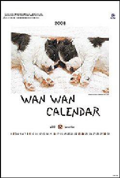ワンワンカレンダー表紙