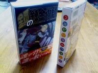 初回版_鋼の錬金術士 第18巻.