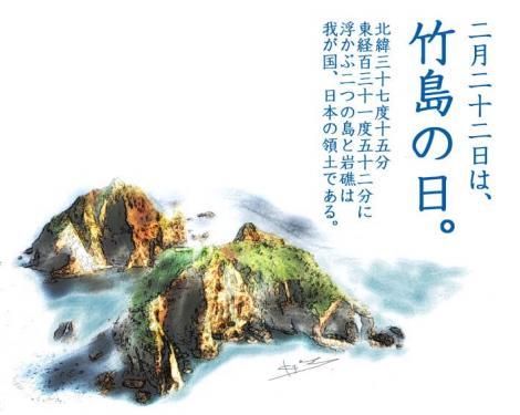 竹島の日2