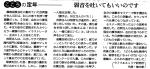 こころの定年(記事)2007年3月17朝日新聞
