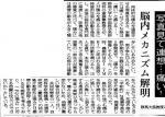 2007_5_1朝日新聞記事