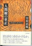 人間観の革正―感性論哲学「人間の使命」論