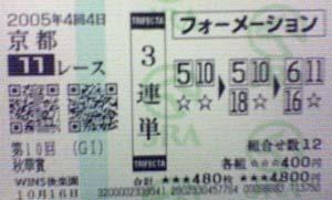 050404kyo11R.jpg